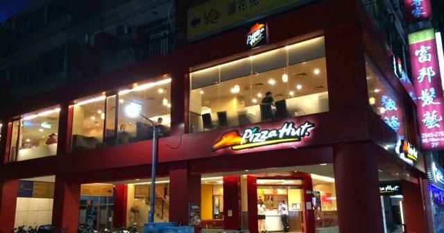 索小尼的環球天地: 臺灣(餐廳)Pizza Hut必勝客歡樂吧 敦化餐廳店 2014.10.04