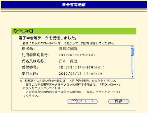 e-tax送信成功