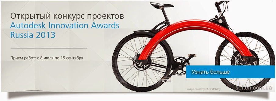Стартовал конкурс Autodesk Innovation Awards Russia