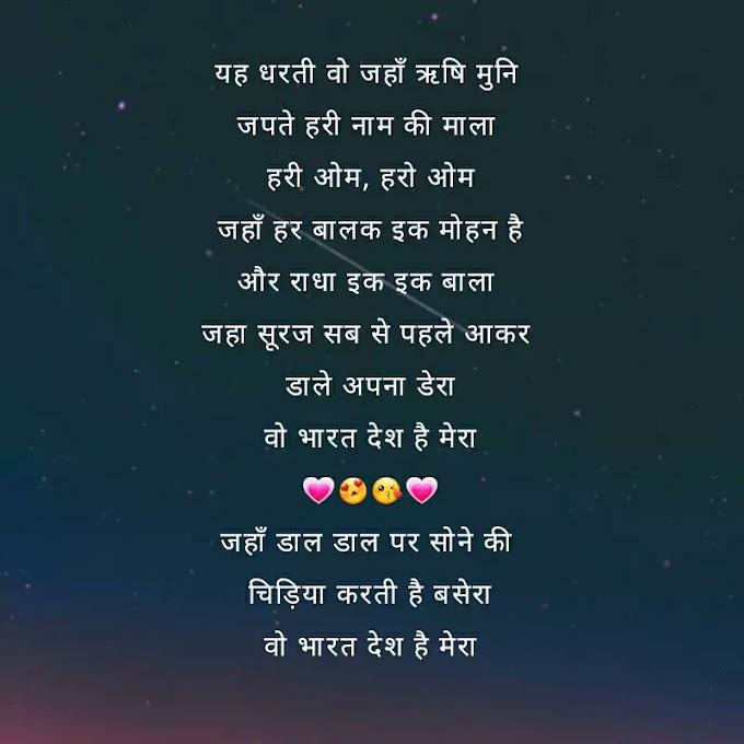 जहाँ डाल डाल पर सोने की || Jahan Dal Dal Par Sone Ki Chidiya Lyrics in Hindi/English ||