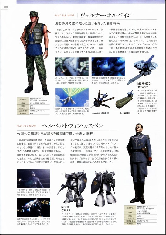 ACE IN THE GUNDAM U.C.0079‐U.C.0096_811955-0033