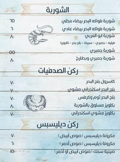 منيو ابو العربي للمأكولات البحرية