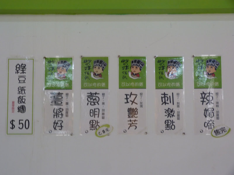 PULI, KUANHSING Paper Factory J 5 - P1150676.JPG