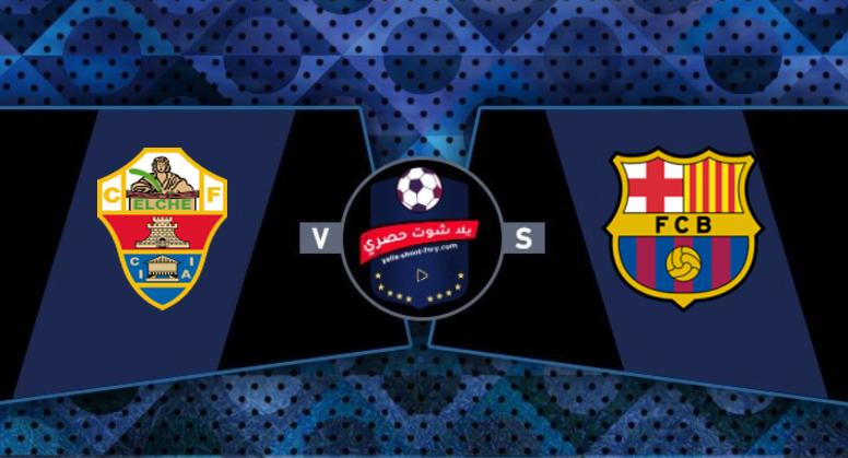 مشاهدة مباراة برشلونة والتشي