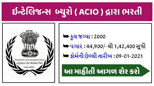 Intelligence Bureau ACIO Recruitment Total Posts 2000 & Apply Online
