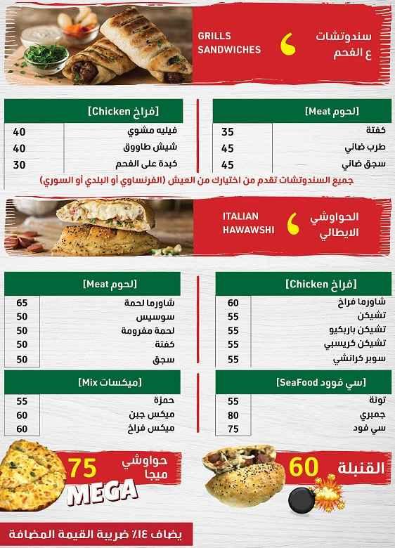 منيو مطعم حمزة 2
