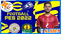 بيس 2022 الدوري المصري والجزائري والمنتخبات و الفرق العرية للاندرويد باضافة دوري ابطال افريقيا