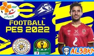 تحميل لعبه PES 2022 psp بالدوري المصري ودوري ابطال افريقيا