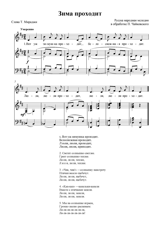 ПЕСНЯ УЖ ТЫ ЗИМУШКА ЗИМА СКАЧАТЬ БЕСПЛАТНО