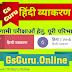 General Hindi Verb | सामान्य हिन्दी क्रिया (Verb) की परिभाषा