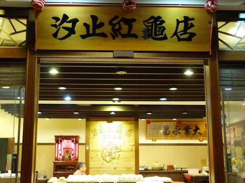 Xizhi  ,Pâtisserie TA�WANAISE traditionnelle très ancienne