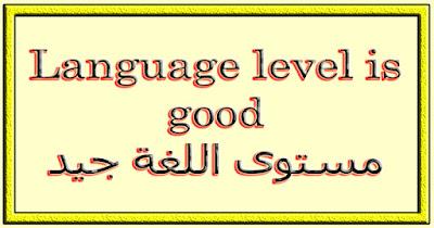 Language level is good مستوى اللغة جيد