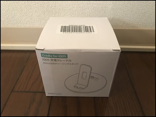 IMG 1142 thumb%25255B2%25255D - 【ガジェット】iQOS充電クレードルレビュー!お部屋のインテリアにちょっとしたアクセント?