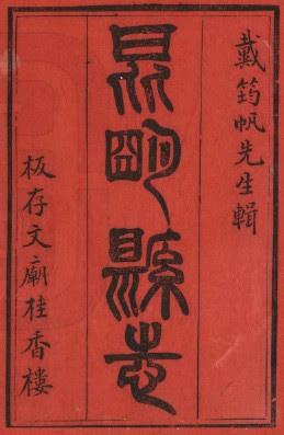 """历史不是用来照搬照抄的——侃昆明市博物馆之""""朙""""字 - 半省堂 - 4"""