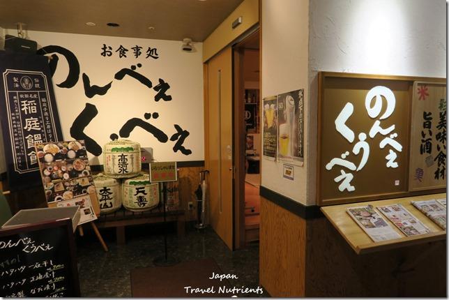 秋田 秋田車站東橫inn (69)