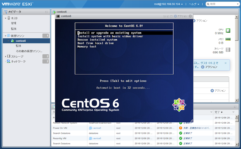 first_vm_on_install_centos.png