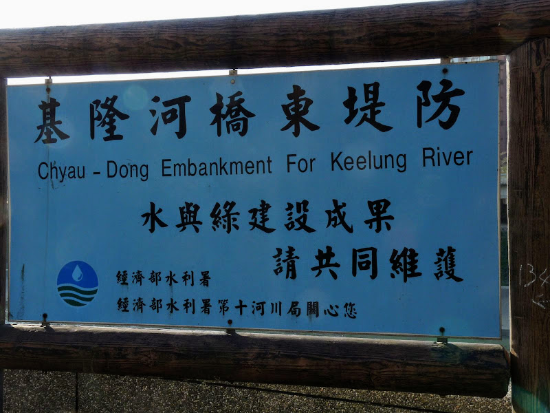 TAIWAN : Xizhi .Découverte du quartier - P1060543.JPG