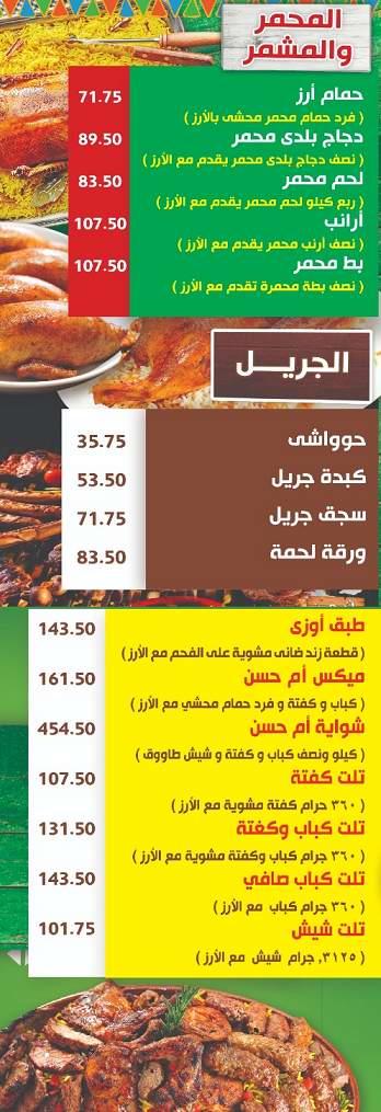 منيو مطعم ام حسن 1