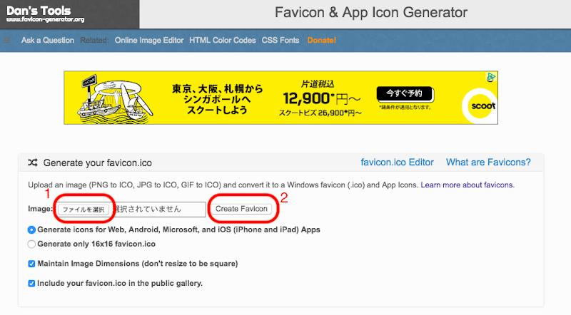 favicon_generator1.png