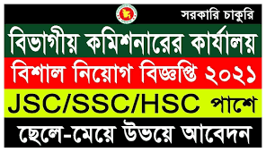 বিভাগীয় কমিশনারের কার্যালয় সিলেট নিয়োগ বিজ্ঞপ্তি ২০২১ - Sylhet Divisional Commissioners Office Job Circular 2021 -  সিলেটের চাকরির খবর ২০২১