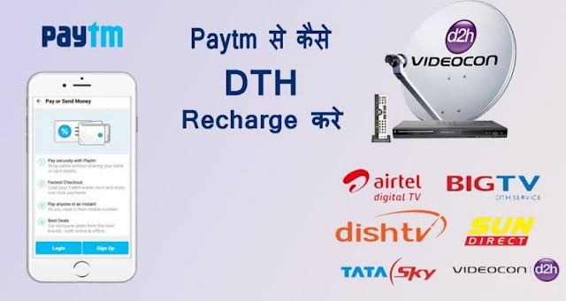 🎁[All users] Paytm- Flat Rs. 50 Cashback for Videocon D2H users