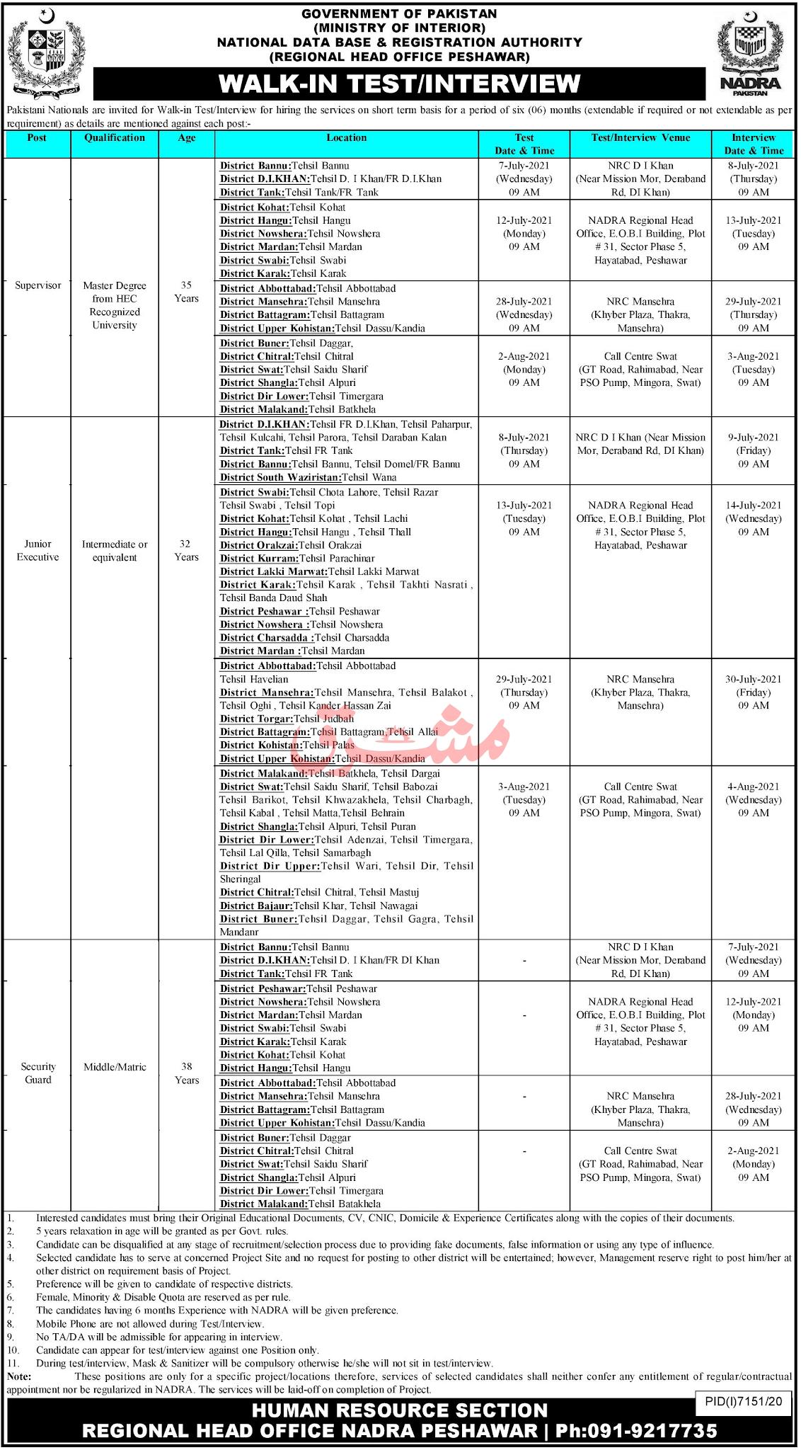 NADRA New Jobs 2021 (120 Posts) Latest Advertisement