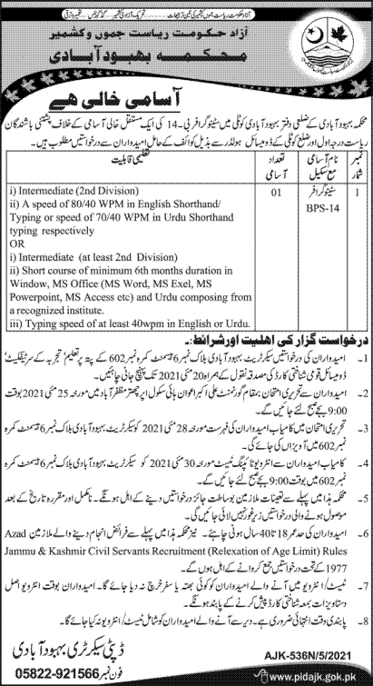 This page is about AJK Population Welfare Department Jobs May 2021 Latest Advertisment. AJK Population Welfare Department invites applications for the posts announced on a contact / permanent basis from suitable candidates for the following positions such as Stenographer. These vacancies are published in ausaf Newspaper, one of the best News paper of Pakistan. This advertisement has pulibhsed on 06 May 2021 and Last Date to apply is 20 May 2021.