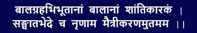 Durga Puja 2020: Durga Ashaant Shishu Shanti Pradaayak Mantra (बेचैन और भयभीत बच्चे को शांत करने का मंत्र)
