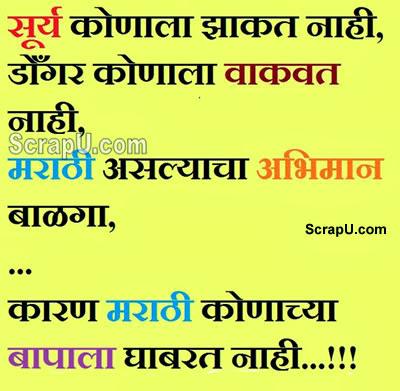 Marathi kisi muh nahi dekhte...jo sahi hai vahi karenge - Me-Marathi pictures