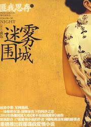 Siege in Fog China Web Drama