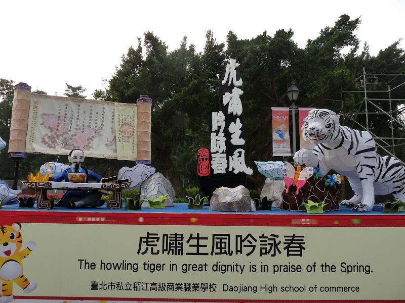 Taiwan .Taipei Lantern Festival - P1150785.JPG