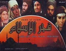 فيلم فجر الإسلام