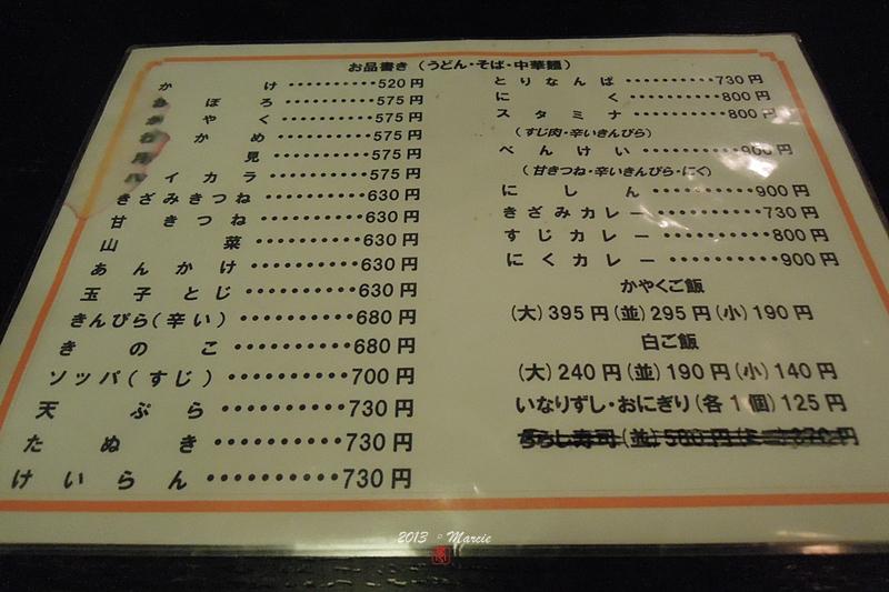 辨慶東山店(べんけい)