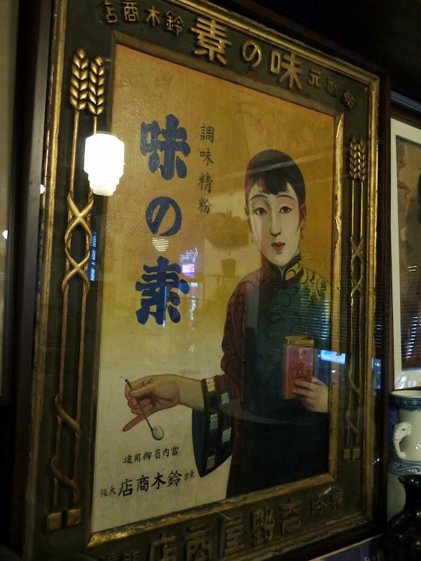 Taipei. Formosa Vintage Museum Cafe - P1020428.JPG