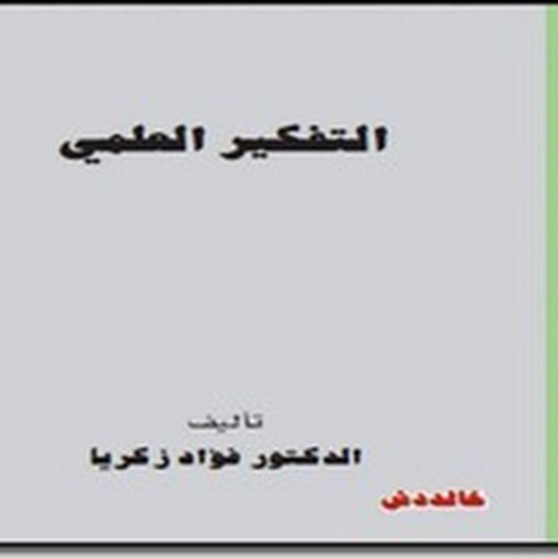 التفكير العلمي لـ فؤاد زكريا