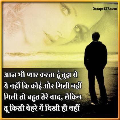 Shayari  Image - 1