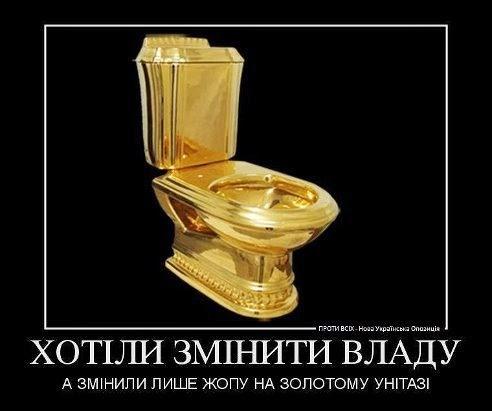 """При обыске у директора ГП """"Электровозстроение"""" нашли позолоченный рукомойник, - Луценко - Цензор.НЕТ 3185"""