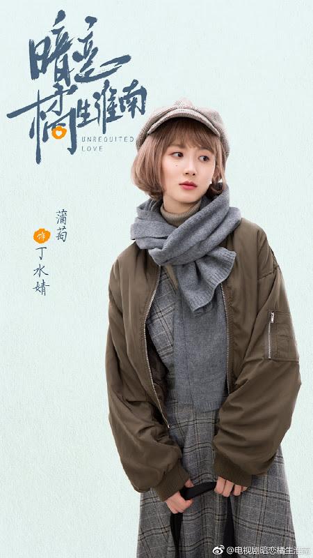 Unrequited Love China Drama
