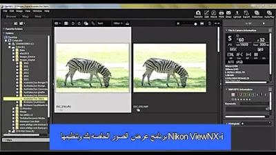 Nikon ViewNX-i برنامج عرض  الصور الخاصه بك وتنظيمها