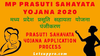 MP Prasuti Sahayata Yojana 2020