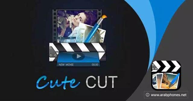 تحميل برنامج cute cut pro مهكر اخر اصدار للاندرويد