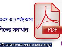 ৩০তম থেকে ৪০তম BCS পর্যন্ত আসা সকল গণিতের সমাধান - PDF ডাউনলোড