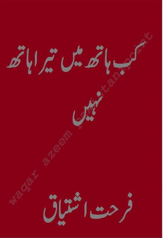 Kb Hath Main Tera Hath Nahi Complete Novel By Farhat Ishtiaq