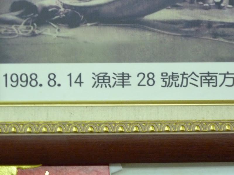 TAIWAN A cote de Luoding, Yilan county - P1130664.JPG