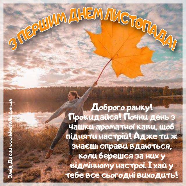 З першим днем листопада привітати