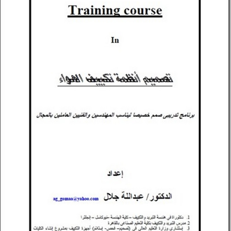 HVAC Arabic course (By DR/Abd Allah Galal )