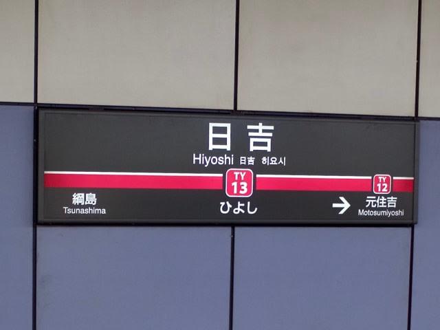 東横線日吉駅の駅名板
