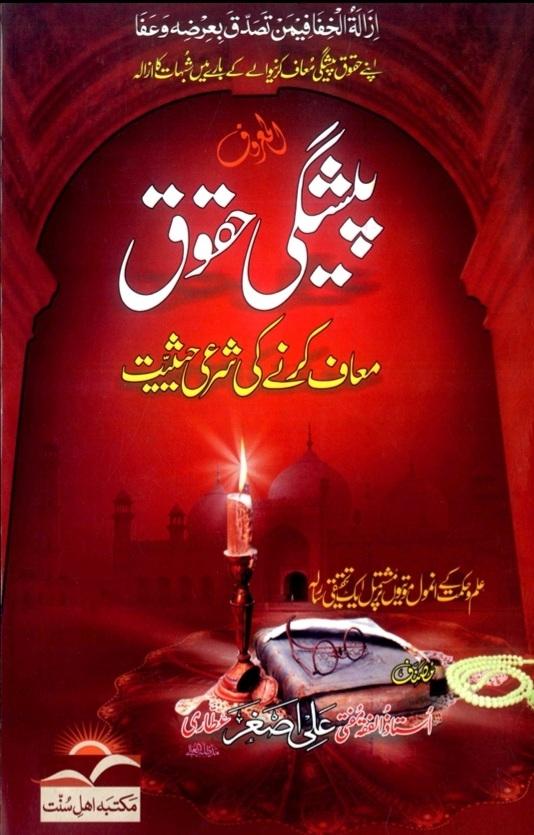 Paishgee Haqooq Maaf Karnay Ki Sharyee Hasiyat / پیشگی حقوق معاف کرنے کی شرعی حیثیتby مفتی علی اصغر عطاری المدنی