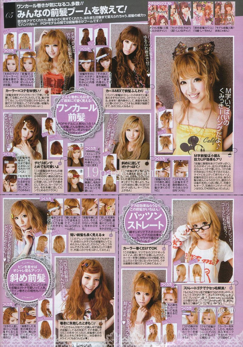 Inspired Illusions Hair Style Tutorials Japanese Magazine Scans