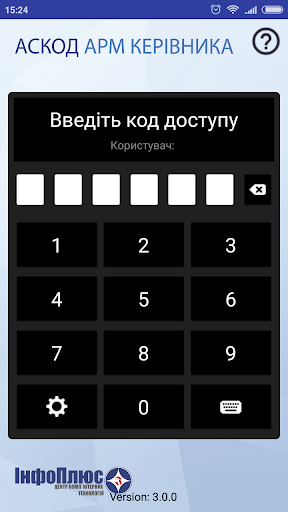 АСКОД АРМ Керівника screenshot 1